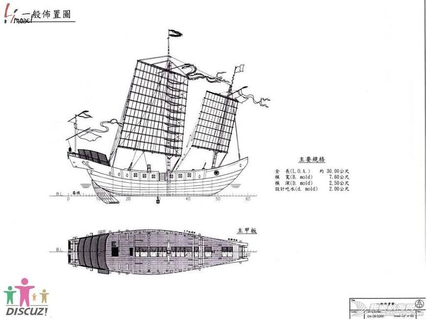 中式,真正,郑成功,中国,帆船 郑成功的战船——真正的中式帆船战舰  101011kztdvh3h3wlyqyth