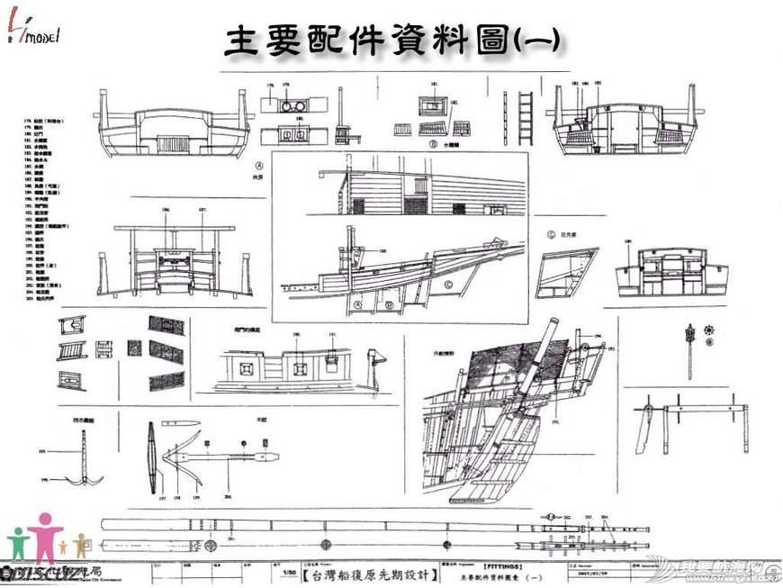 中式,真正,郑成功,中国,帆船 郑成功的战船——真正的中式帆船战舰  101014lm8zg2i3widp2kw1