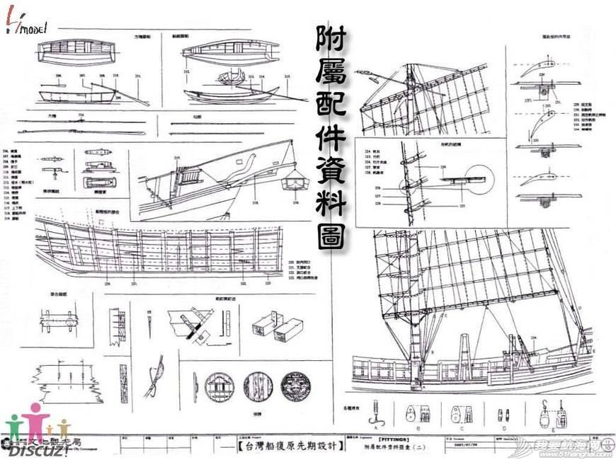 中式,真正,郑成功,中国,帆船 郑成功的战船——真正的中式帆船战舰  101016ib5w3bel9nbkn1kb