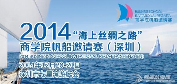 "nbsp,帆船,海上,商学院,丝绸之路 ""海上丝绸之路""商学院帆船邀请赛扬帆起航  202320ju8orwvuksz8qpvp"