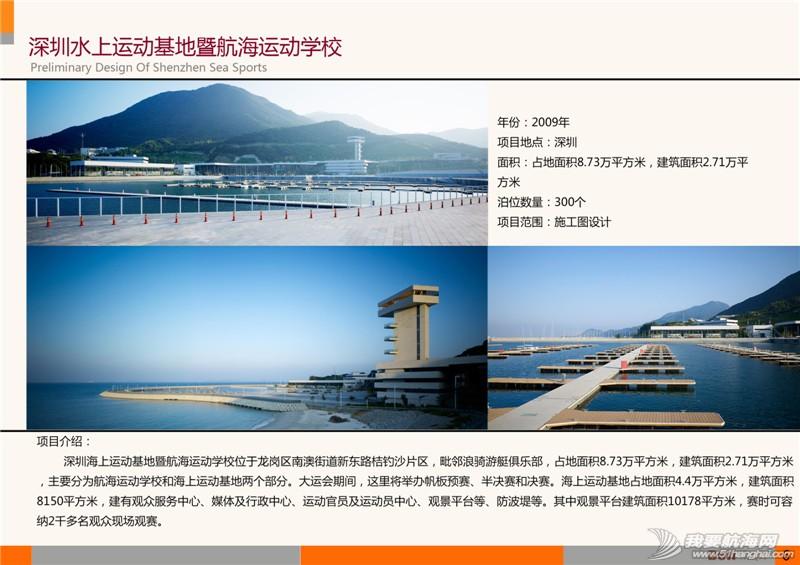 游艇,码头,nbsp,业内,多个 广州德立游艇码头工程有限公司图册  163816jh6dc3j1zjhhcc6h