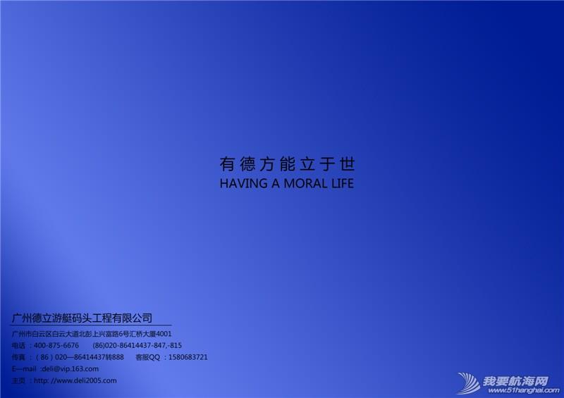 游艇,码头,nbsp,业内,多个 广州德立游艇码头工程有限公司图册  163816uefiutvnicuuncce