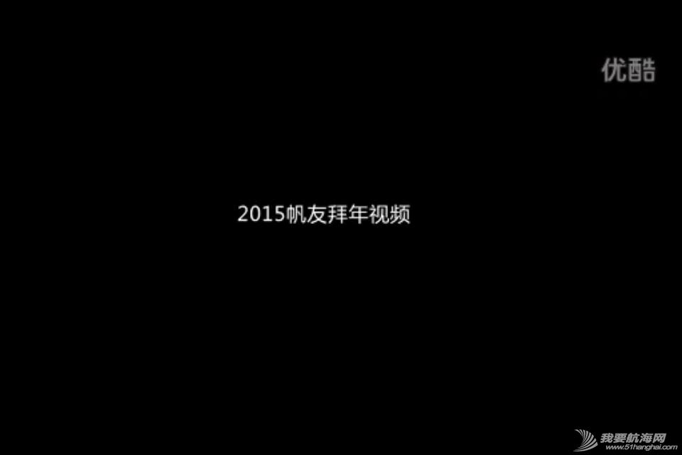 视频,故事,拜年,2015,自己 视频:2015帆友拜年视频  135743j60nn0h6ctozzhnz