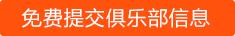 提交俱乐部信息.jpg