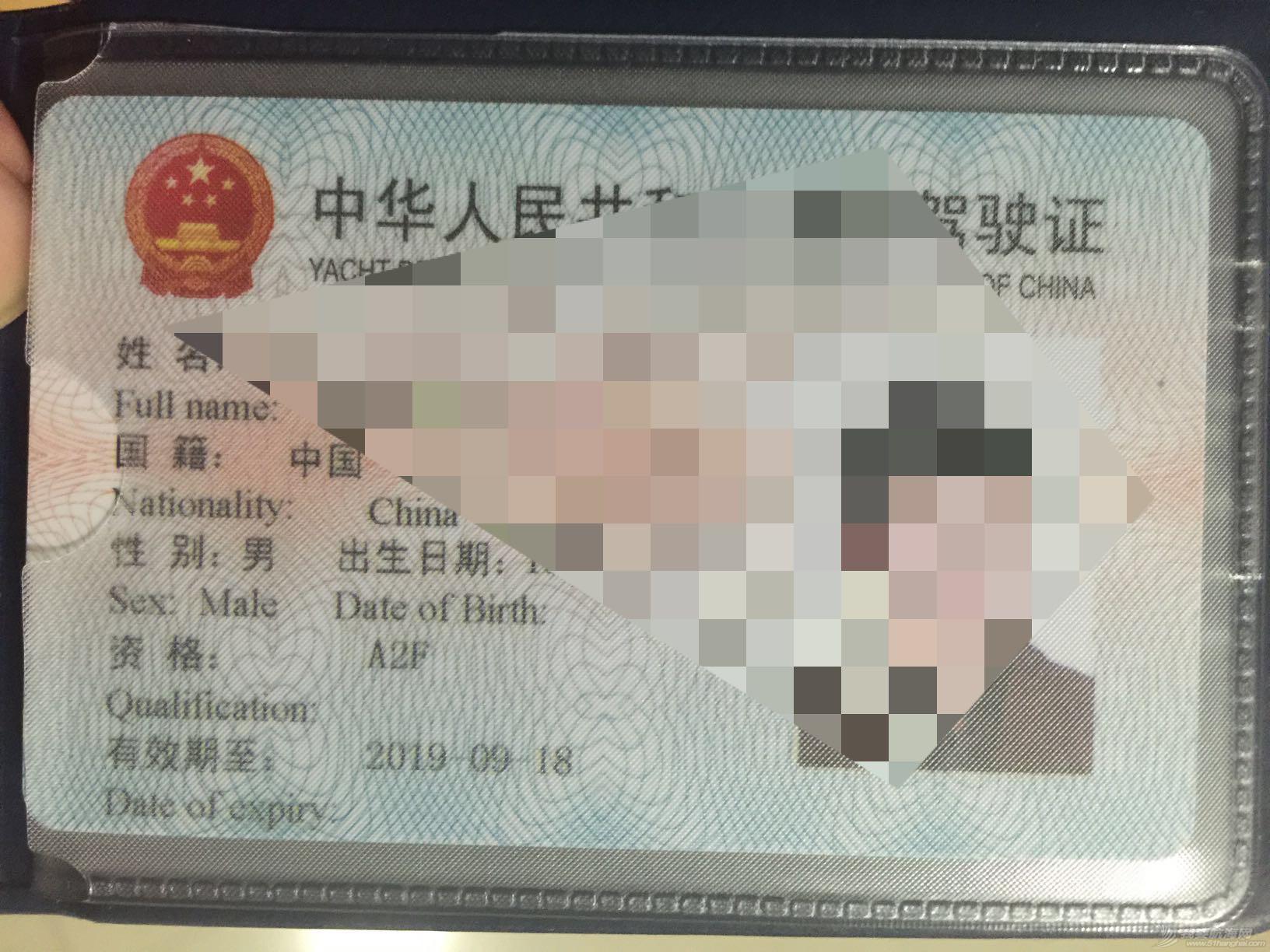 帆船,驾驶,游艇,培训,体系 中国游艇驾驶证-帆船培训认证体系大全-4个认证+一个驾照:RYA/ASA/IYT/CYA/A2F 中华人民共和国游艇驾驶证 正面