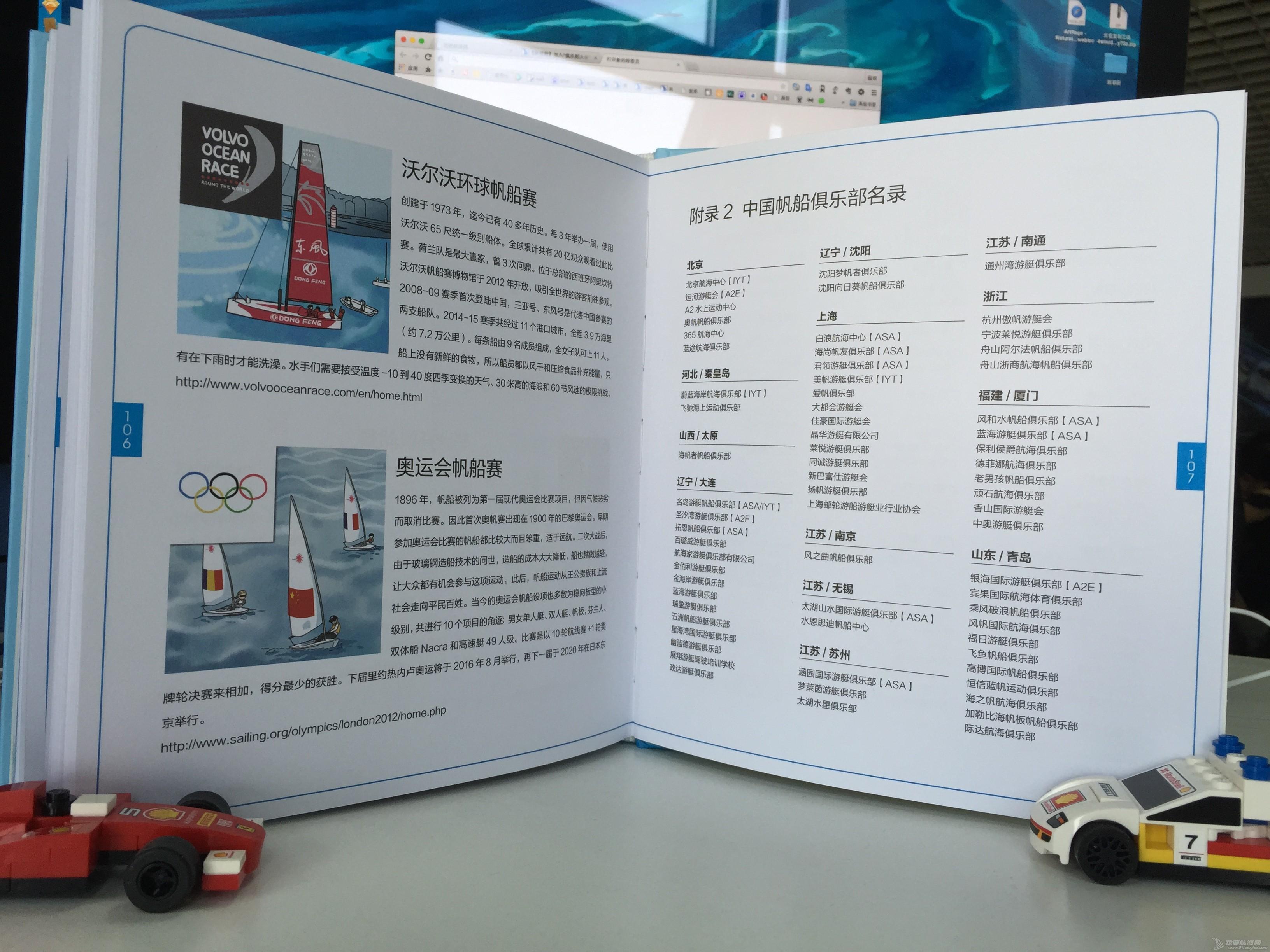 俱乐部,航海,游艇,帆船,中心 中国帆船游艇俱乐部大全名录  143410syro14ihi1paafqq