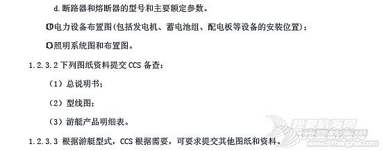 承接国内帆船设计业务【补充内容】