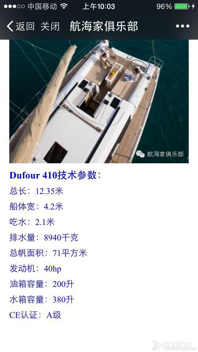 船东,成为,航海,帆船,欧洲 28万 您就可以成为她的船东  084553sx5o9qh8gy1ryyng
