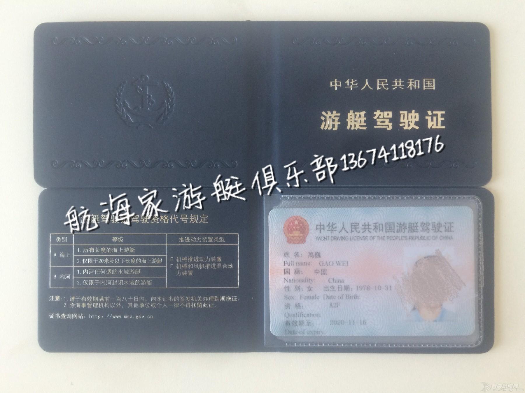 中华人民共和国游艇驾驶证