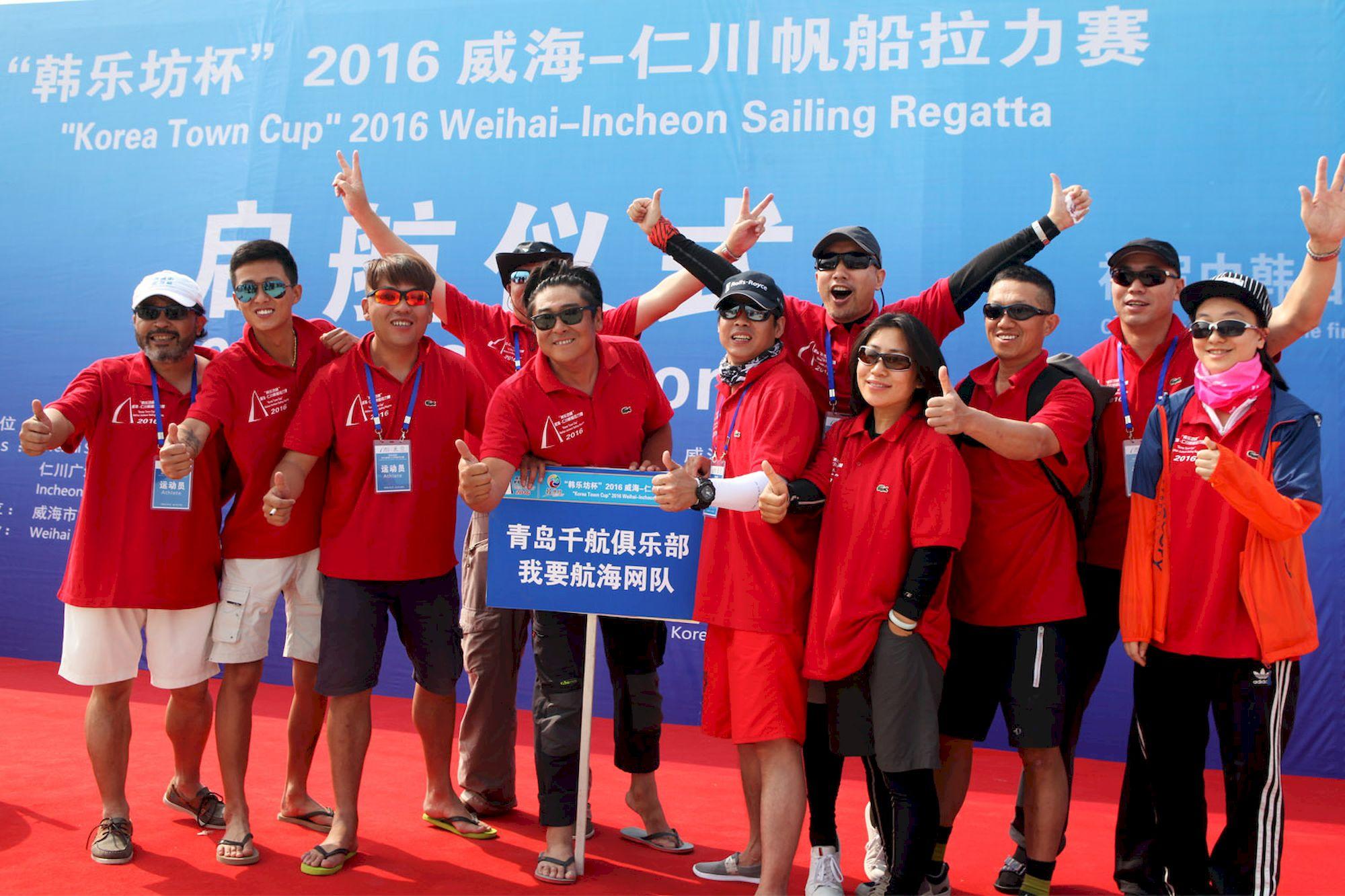000-IMG_3134_千帆俱乐部我要航海网帆船队-2016威海-仁川国际帆船赛.JPG