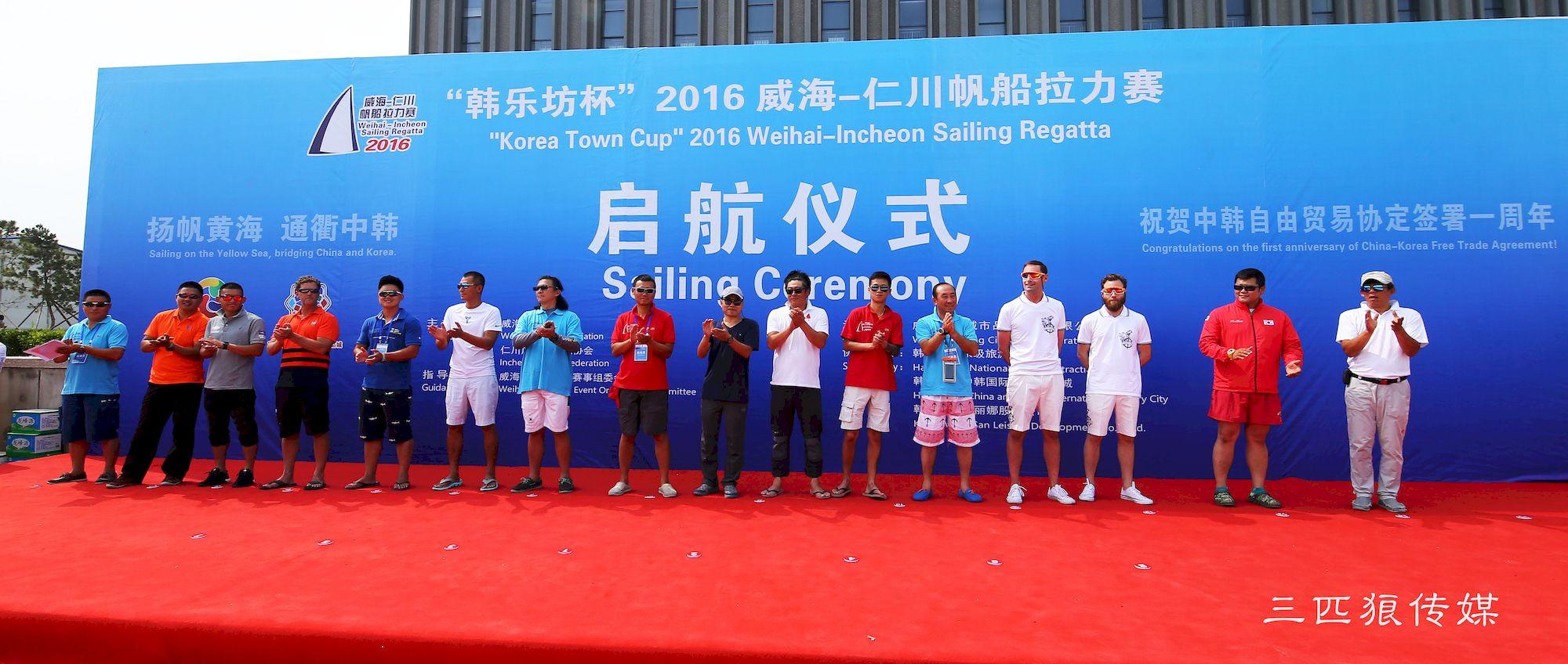 016-IMG_2919_千帆俱乐部我要航海网帆船队-2016威海-仁川国际帆船赛.JPG