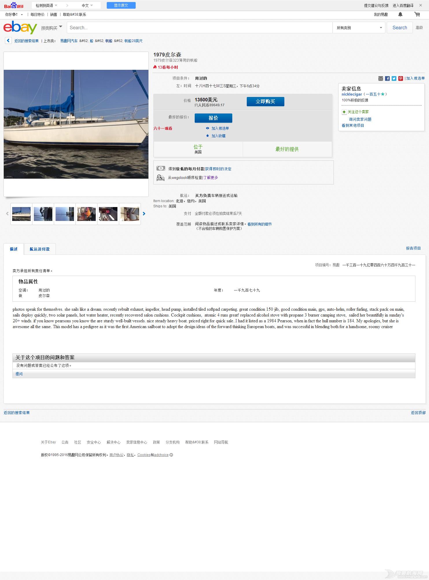 1979皮尔森323薄荷帆船易趣网.png