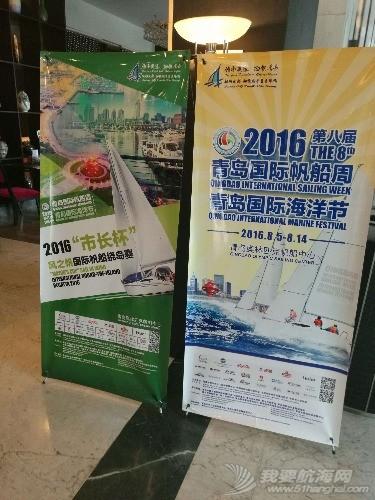 青岛,国际,海洋,帆船,白浪 骄阳与激情一一2016青岛国际帆船周与汇海洋节  091014z4j1lree5pwl1151