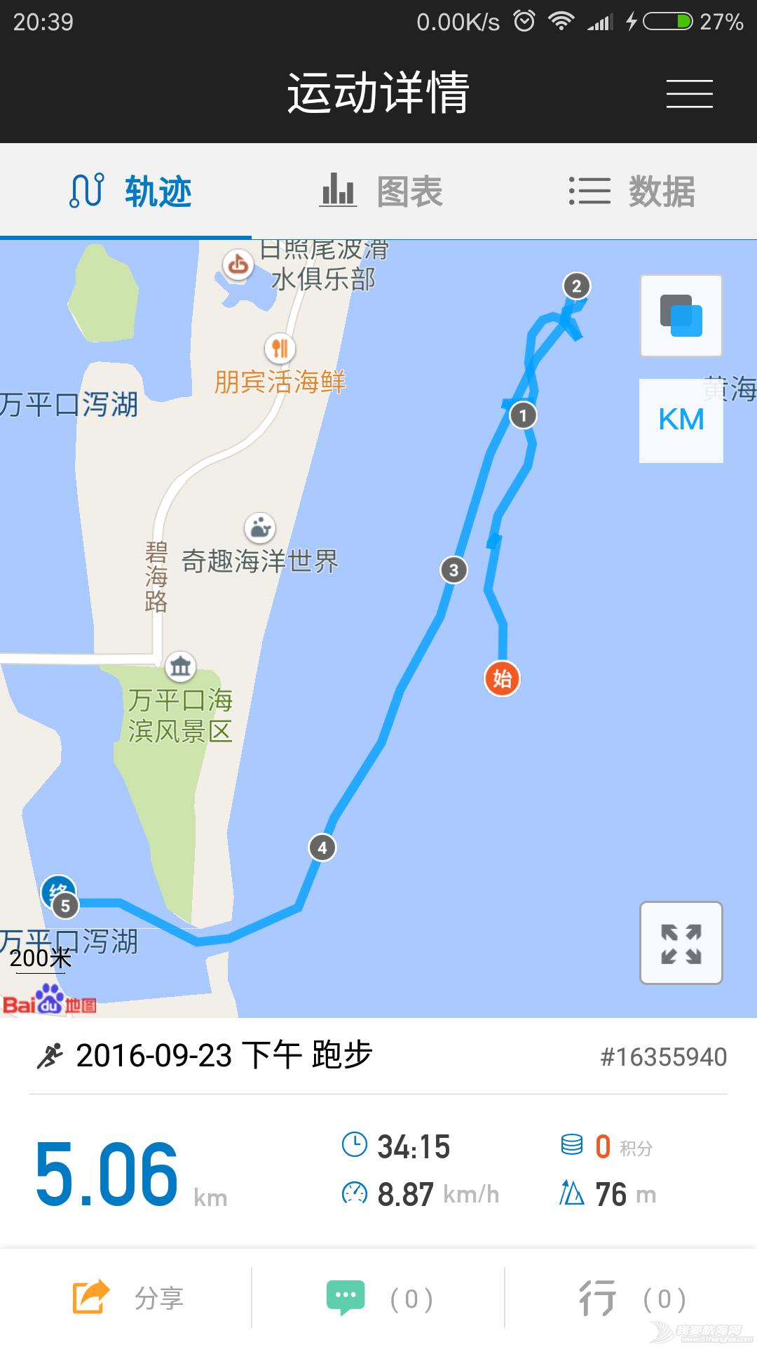 Screenshot_2016-09-23-20-39-44-005_im.xingzhe.png