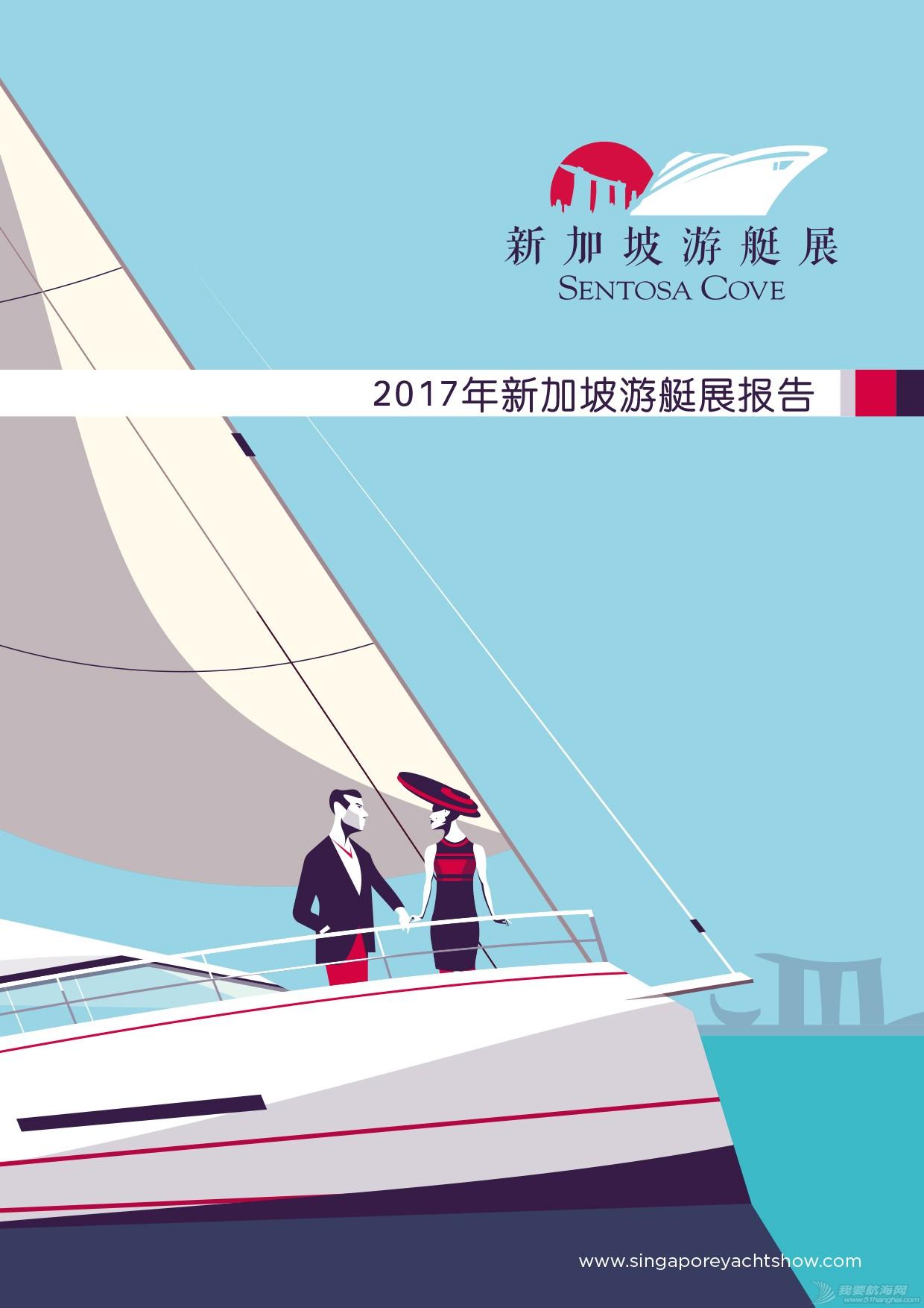 新加坡游艇展2017报告-1.jpg