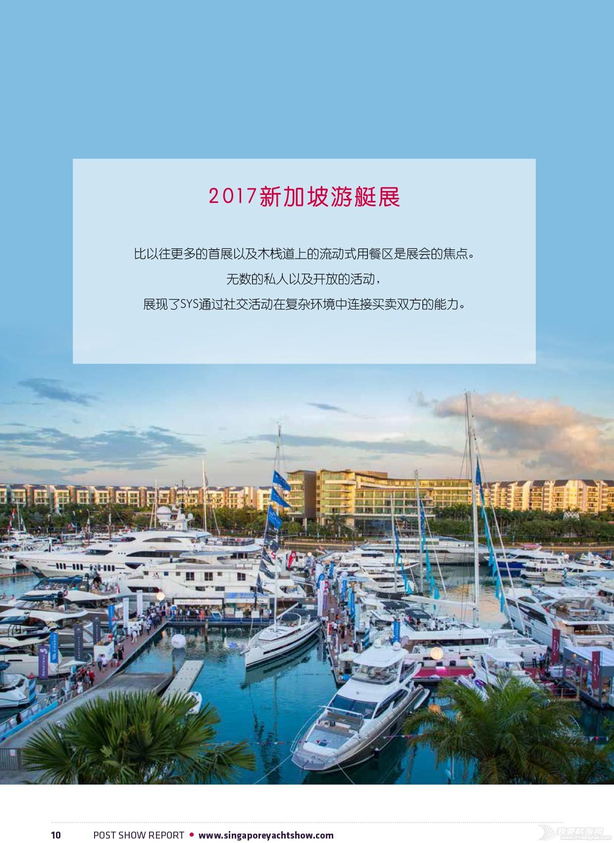 新加坡游艇展2017报告-10.jpg