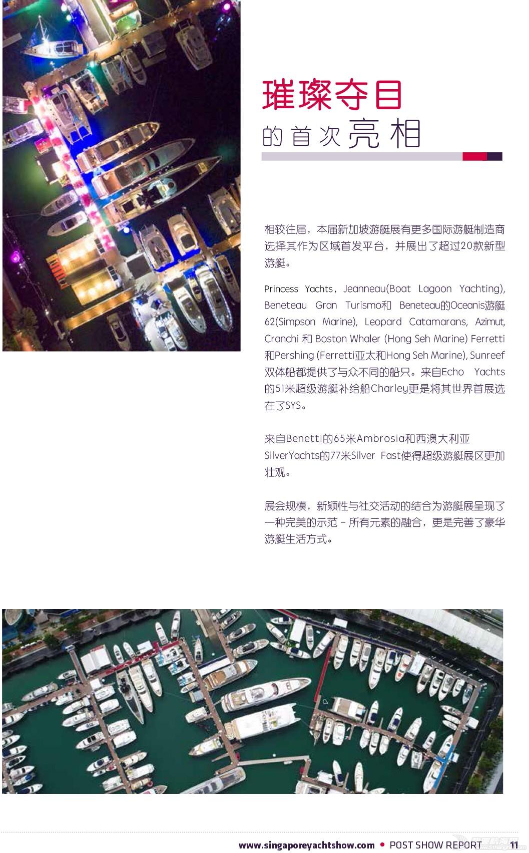 新加坡游艇展2017报告-11.jpg