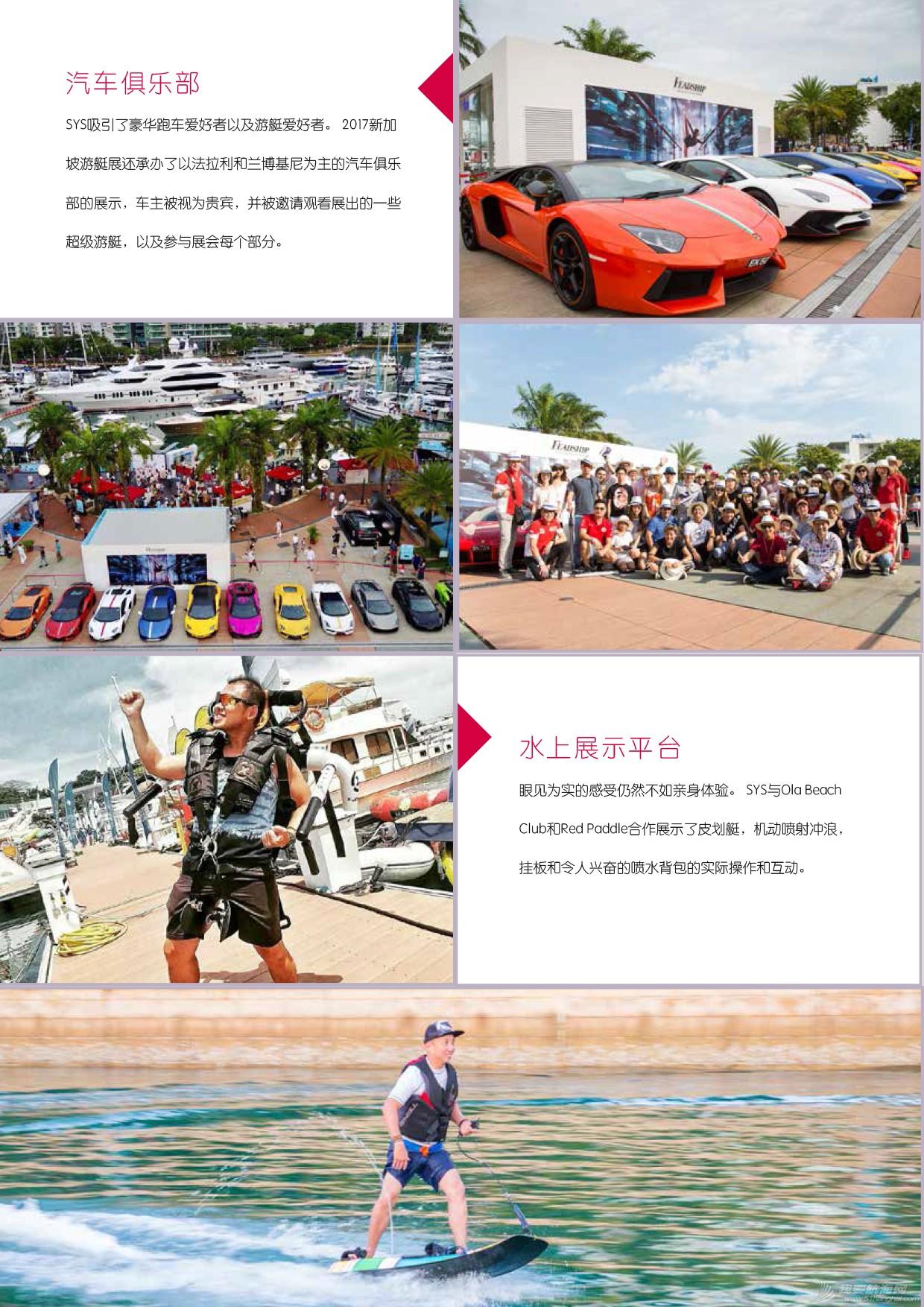 新加坡游艇展2017报告-14.jpg