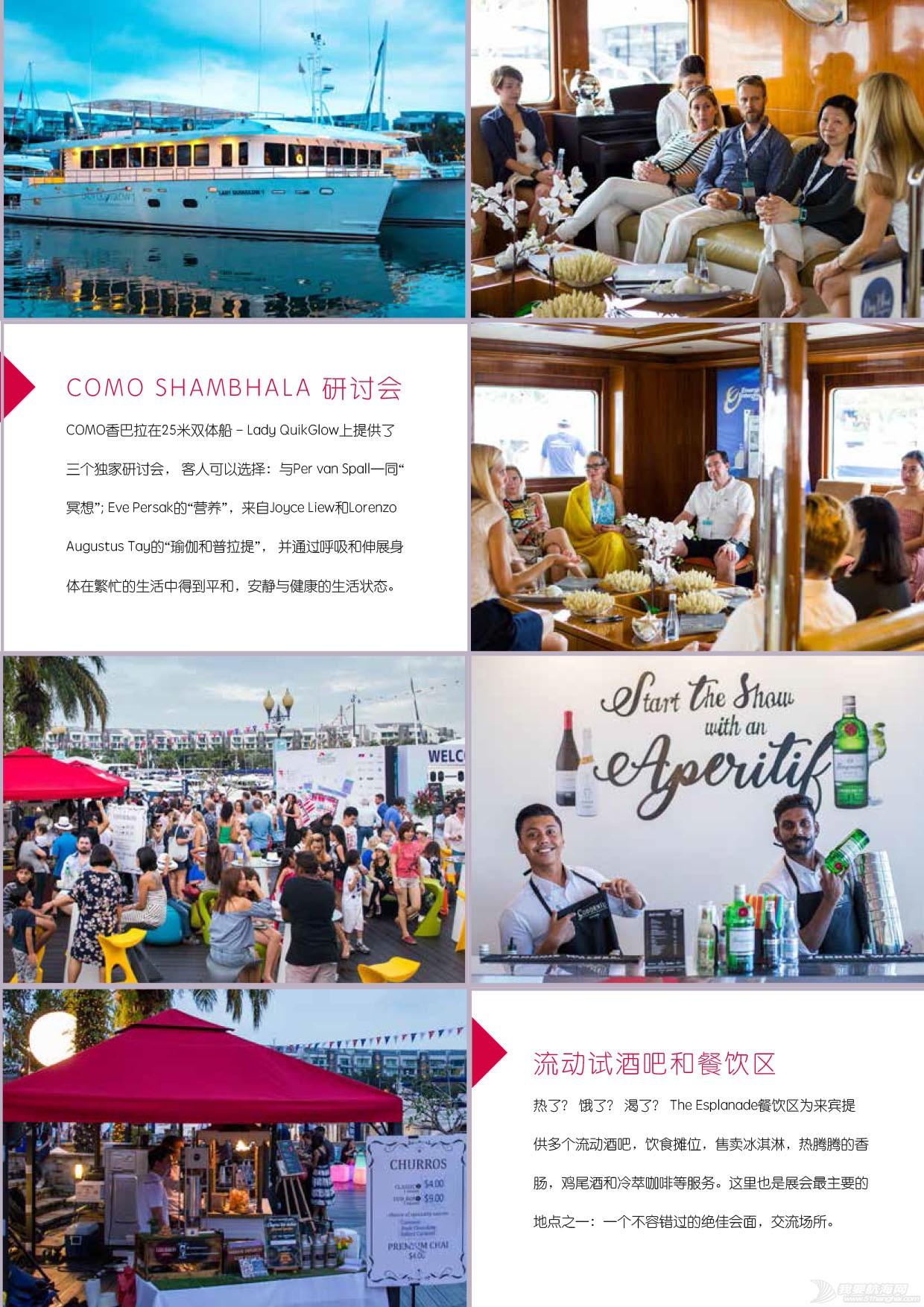 新加坡游艇展2017报告-15.jpg
