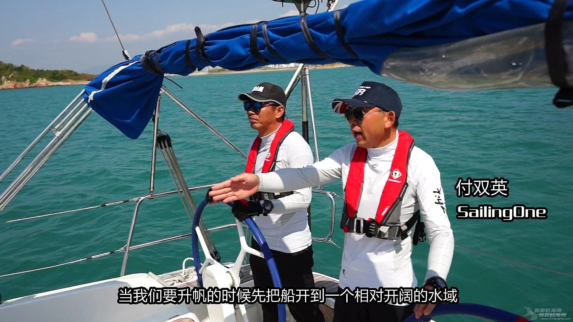 SailingOne帆船培训视频第五课《今天我们将成为舵手》