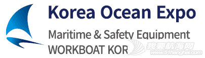 nbsp,海事,设备,韩国,展览会 2018年韩国仁川国际海事展览会  100234dz1q8eslkshkgcwp