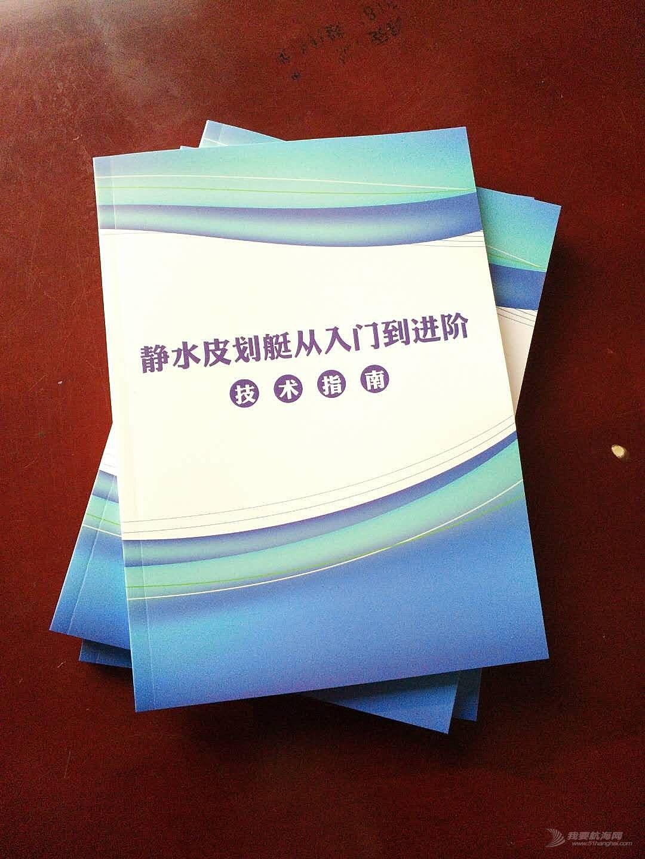 第一本皮划艇技术书籍--展示