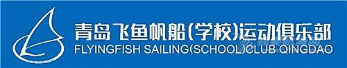 零基础,飞鱼精品帆船课程(成人)Sailing Courses