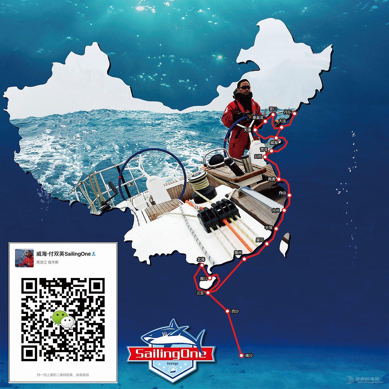 SailingOne环中国海记录片《我们的远航》第一集