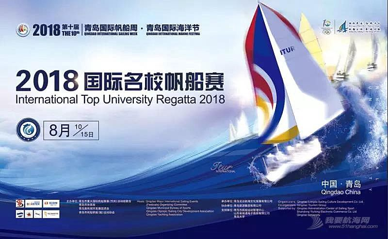 2018国际名校帆船赛圆满落幕 锋仕20再现光芒