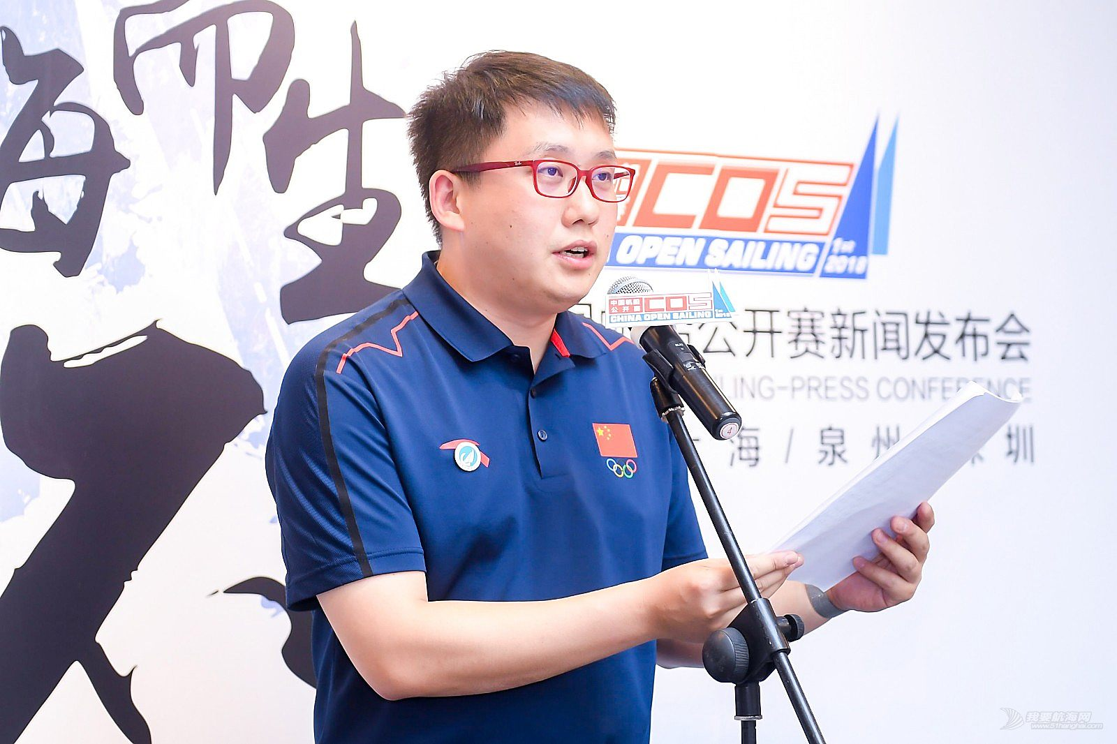 2018中国帆船公开赛新闻发布会启幕 | 9月正式起航
