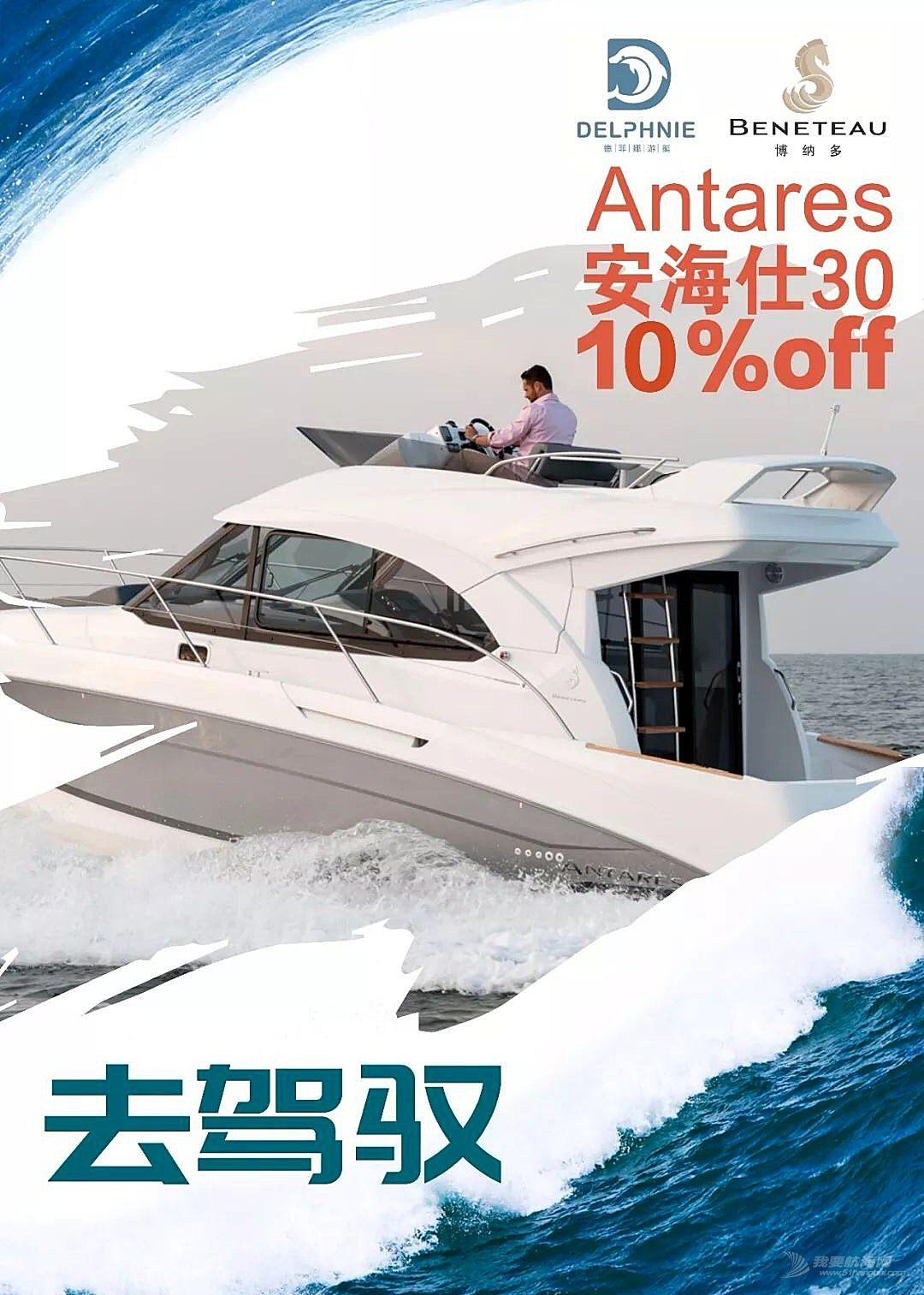 博纳多安海仕30飞桥游艇8月促销