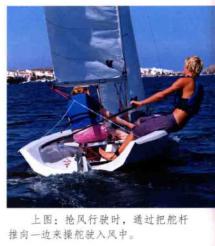 《帆船运动百科》 (十)航海家 梅小梅每天五分钟邀请大家阅读