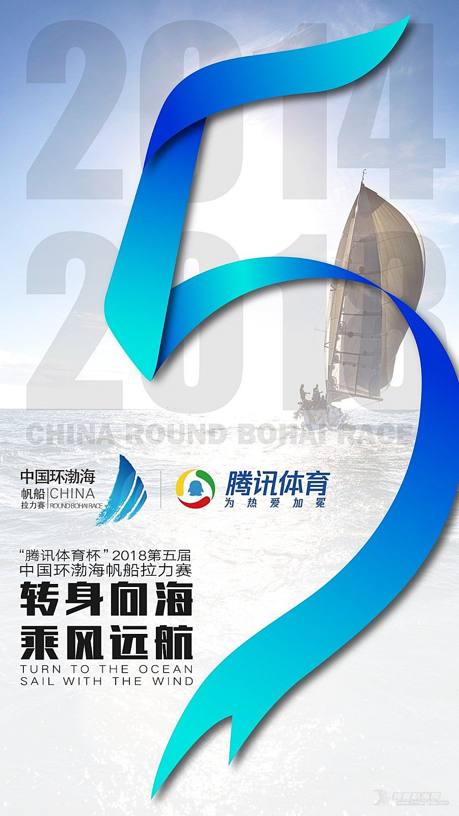 为热爱加冕!   腾讯体育冠名2018第五届中国环渤海帆船拉力赛