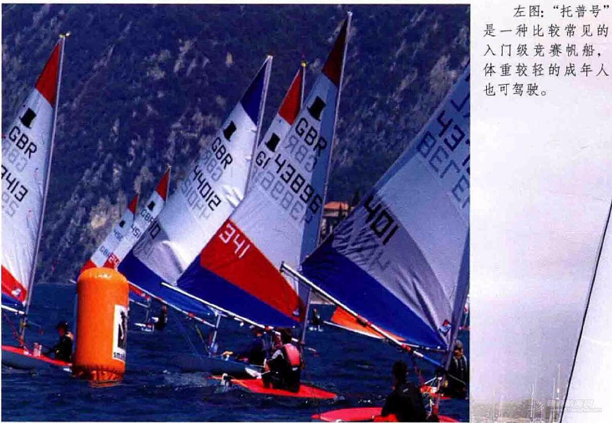 《帆船运动百科》 (十四)航海家 梅小梅每天五分钟邀请大家阅读
