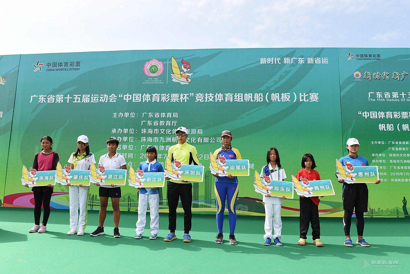 2018广东省运动会帆船帆板比赛-2018-07-17运动员(一)