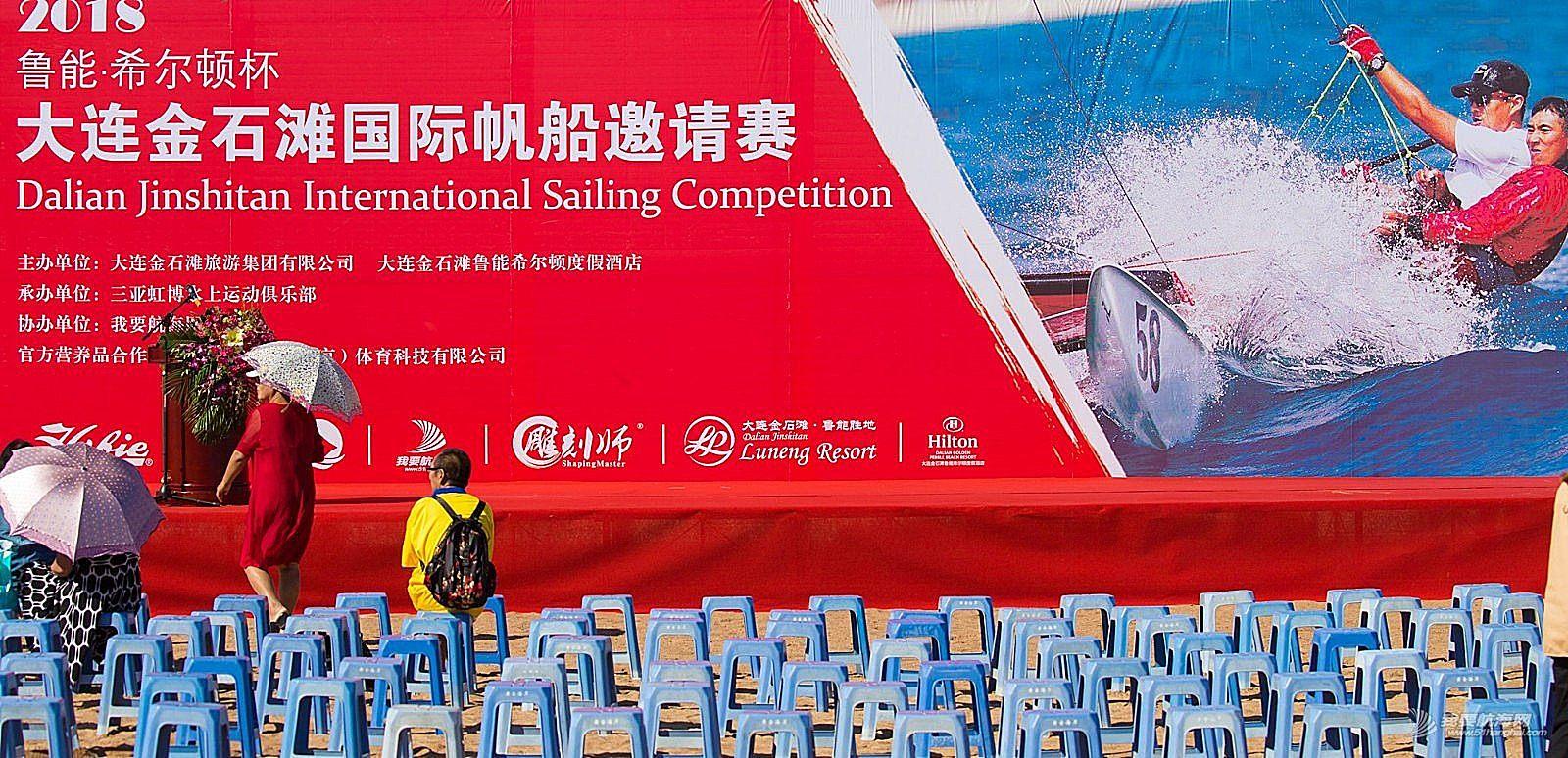 2018鲁能.希尔顿杯大连金石滩国际帆船邀请赛汇总贴
