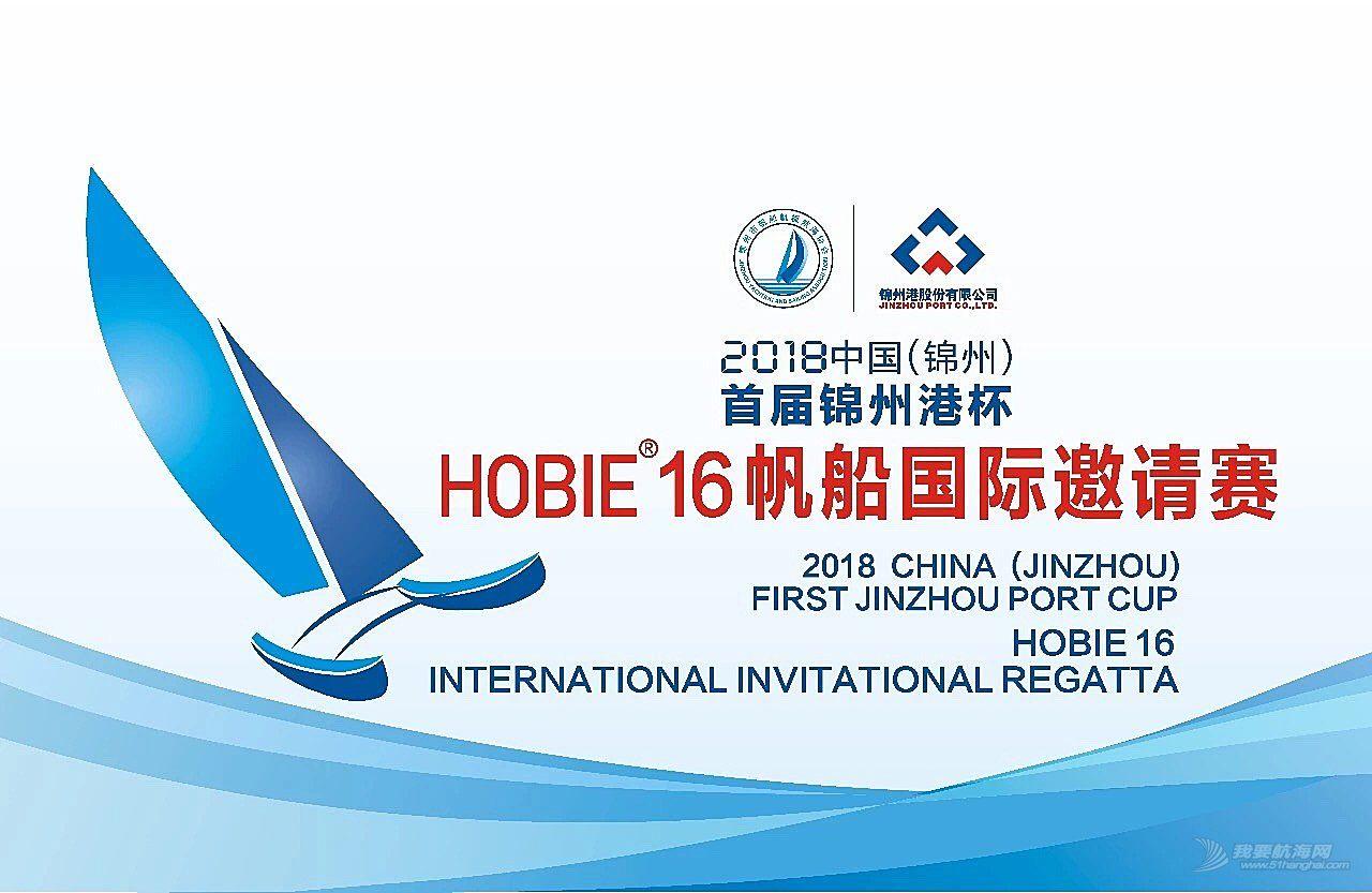 """全情回顾-2018中国(锦州)首届""""锦州港""""杯HOBIE16帆船国际邀请赛赛事总结贴"""