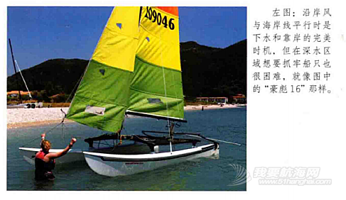 《帆船运动百科》(二十九)航海家 梅小梅每天五分钟邀请大家阅读