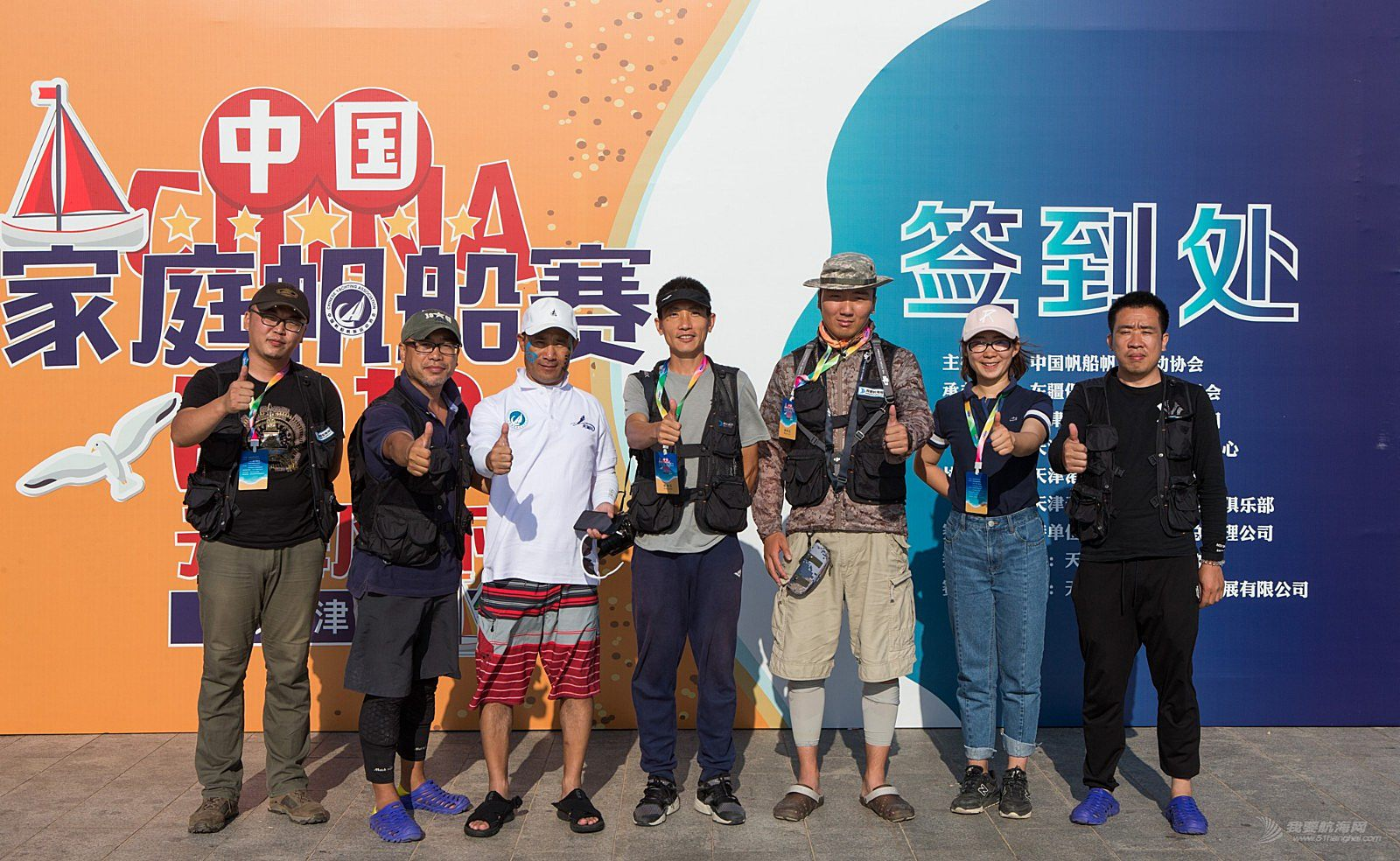2018中国家庭帆船赛天津站天海风杯9月9日新闻访谈