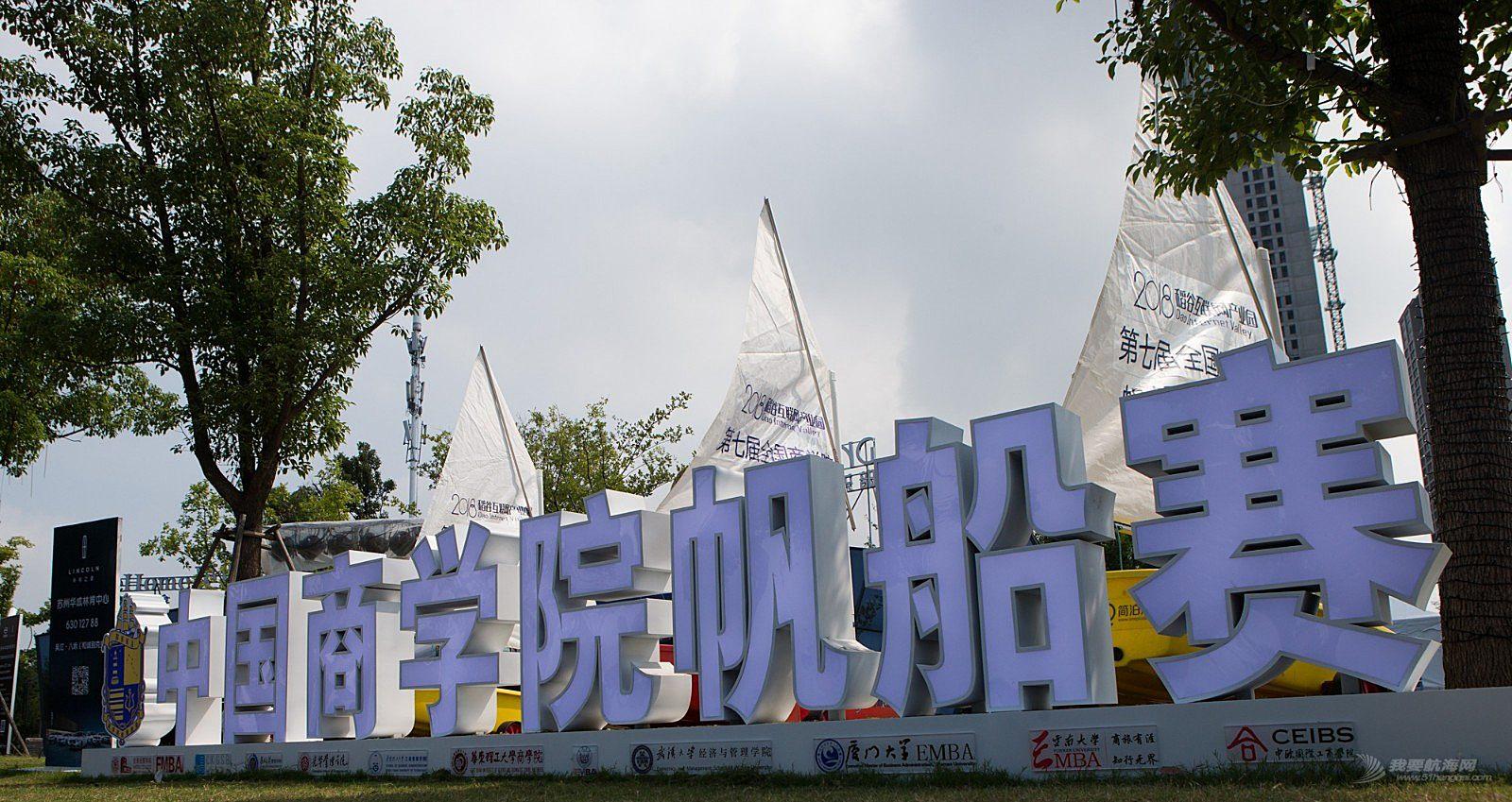 2018稻谷互联网产业园第七届全国商学院帆船赛盛大起航