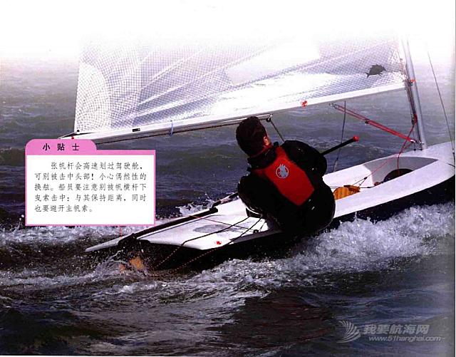 《帆船运动百科》 (三十六)航海家 梅小梅每天五分钟邀请大家阅读