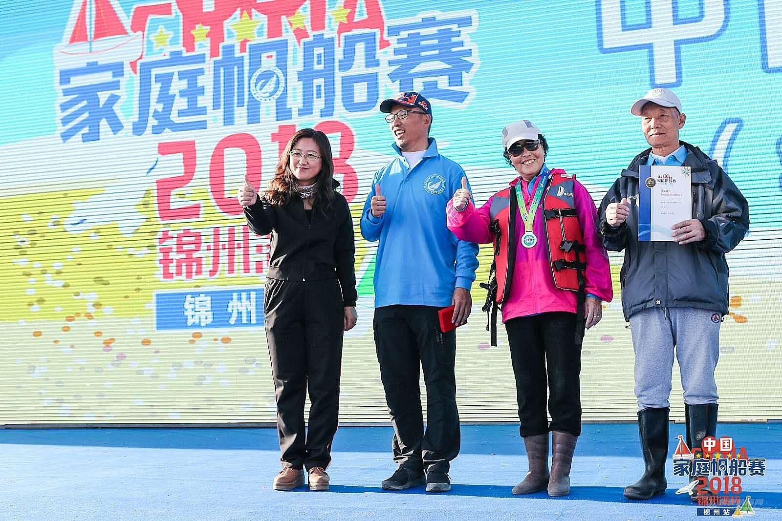 2018中国家庭帆船赛锦州湾杯-锦州站圆满落幕