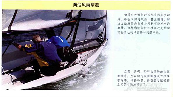 《帆船运动百科》 (四十五)航海家 梅小梅每天五分钟邀请大家阅读