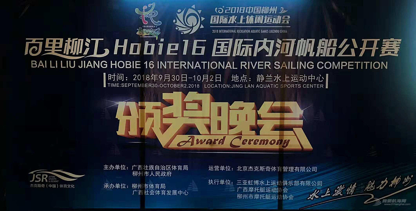 一水环城,千峰野立,广西国庆节舞炫Hobie16
