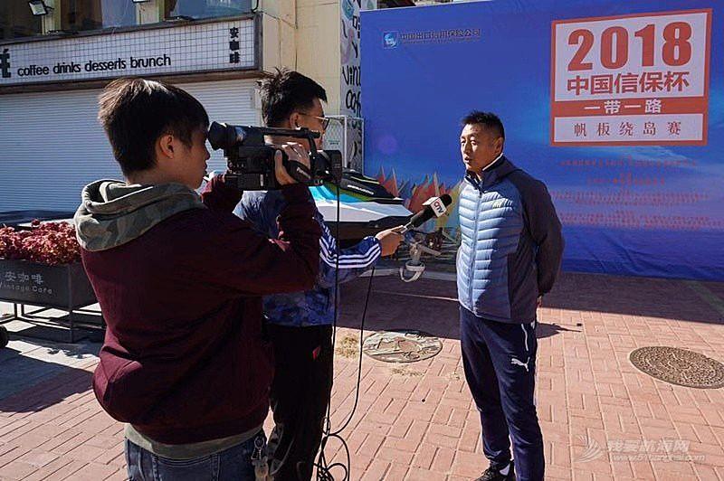 """2018""""中国信保杯""""一带一路帆板绕岛赛暨帆板运动推广日"""