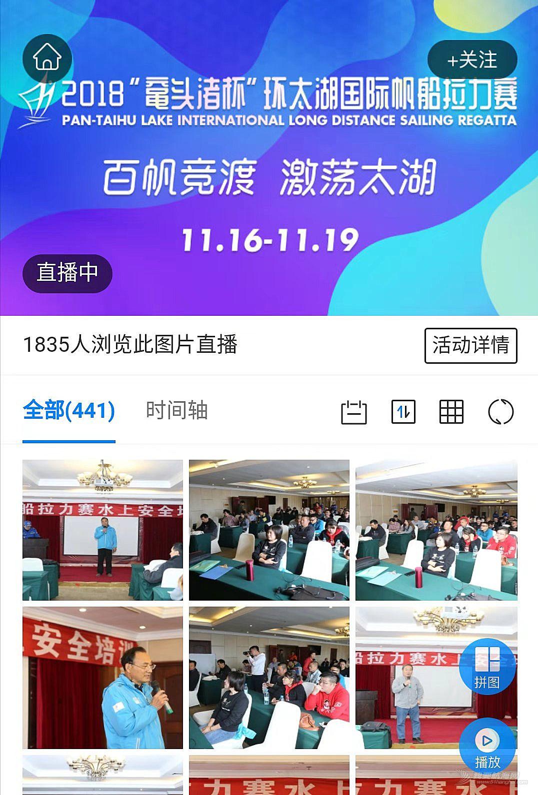"""2018""""鼋头渚杯""""环太湖国际帆船拉力赛全情回顾"""