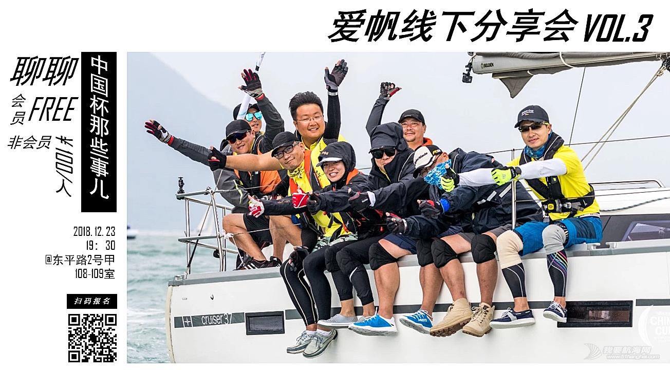 爱帆,淀山湖,冬季帆船赛,赛事公告 2018 爱帆淀山湖冬季帆船赛--赛事公告