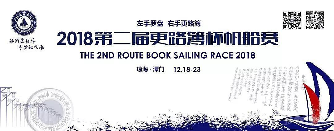 2018第二届更路簿杯帆船赛拉开序幕-明日正式开赛