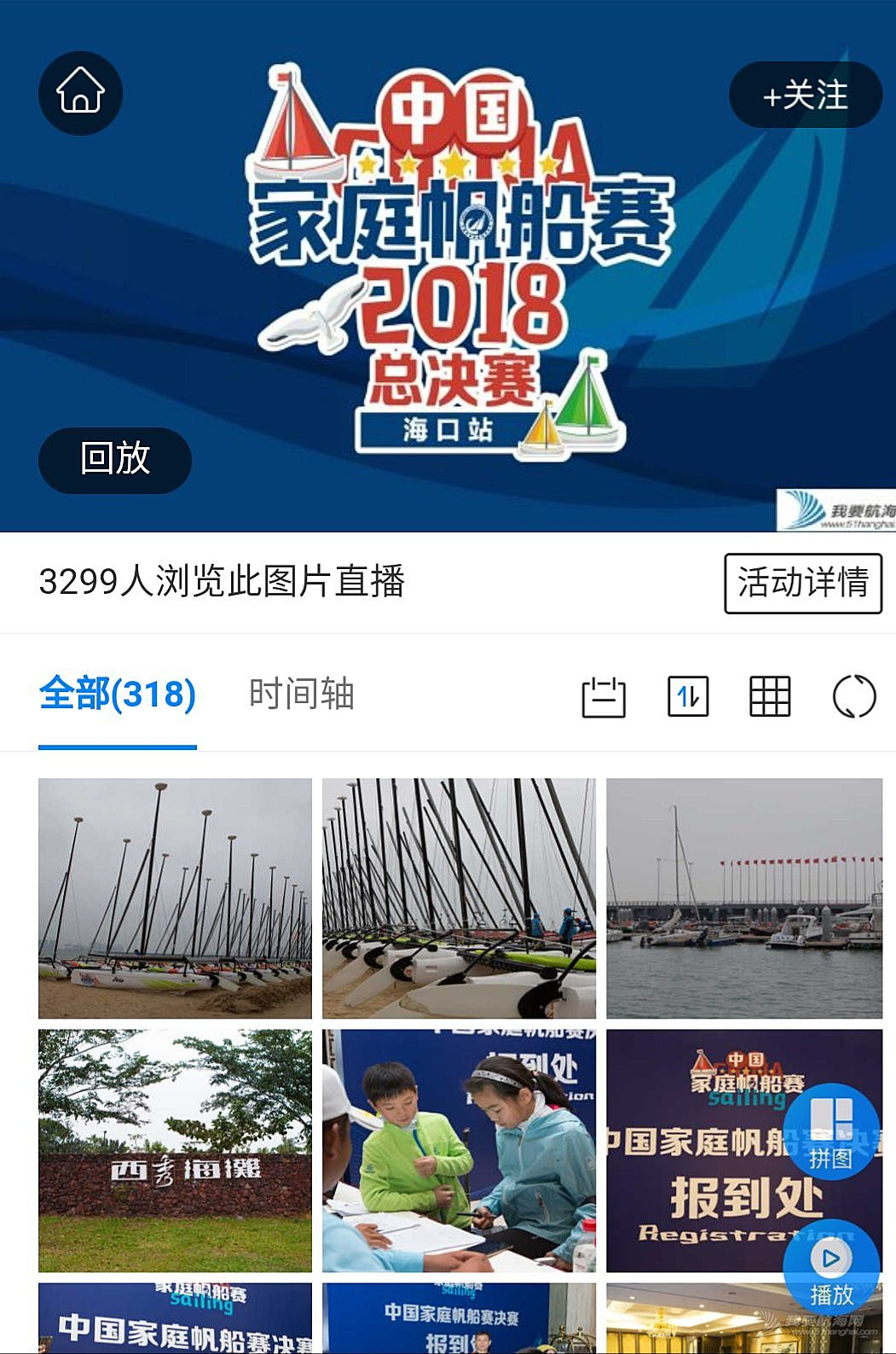 2018中国家庭帆船赛海口总决赛全情回顾