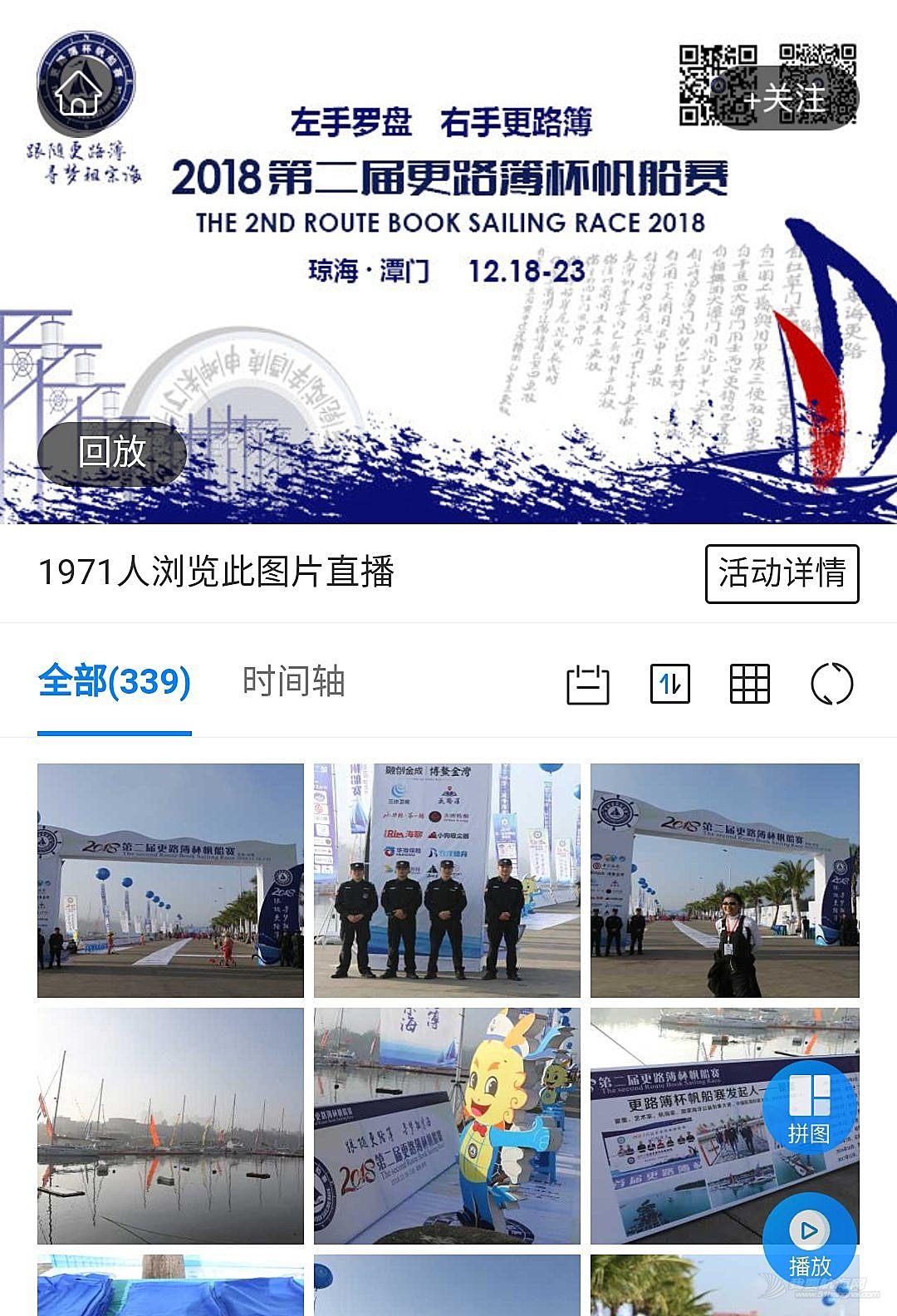 2018第二届更路簿杯帆船赛全情回顾